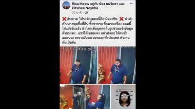 ภาพจากเฟสบุ๊ค แจ้งเตือนให้ระวัง 2 ผัวเมียนักตุ๋น