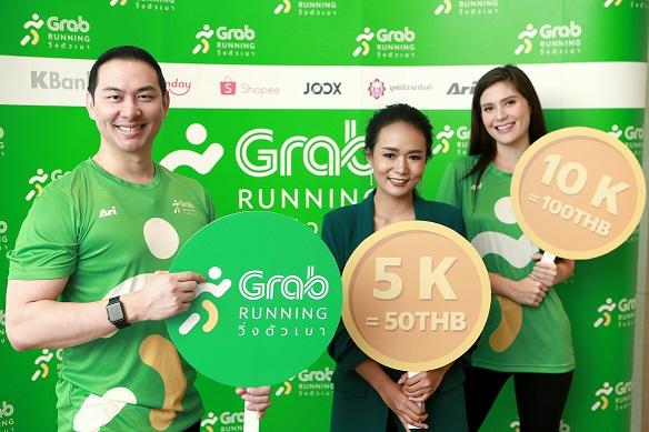แกร็บ ชวนร่วมงาน 'Grab Running - วิ่งตัวเบา'