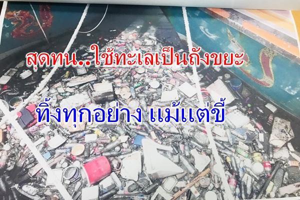 ชาวบ้านสุดทนคนใช้ทะเลเป็นถังขยะ ทิ้งทุกอย่าง หวั่นทำลายภาพลักษณ์ภูเก็ตย่อยยับ