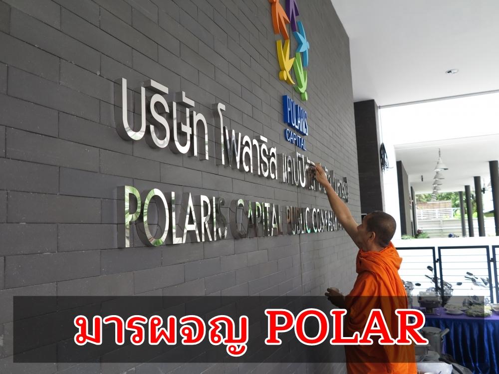 มารผจญ POLAR / สุนันท์ ศรีจันทรา