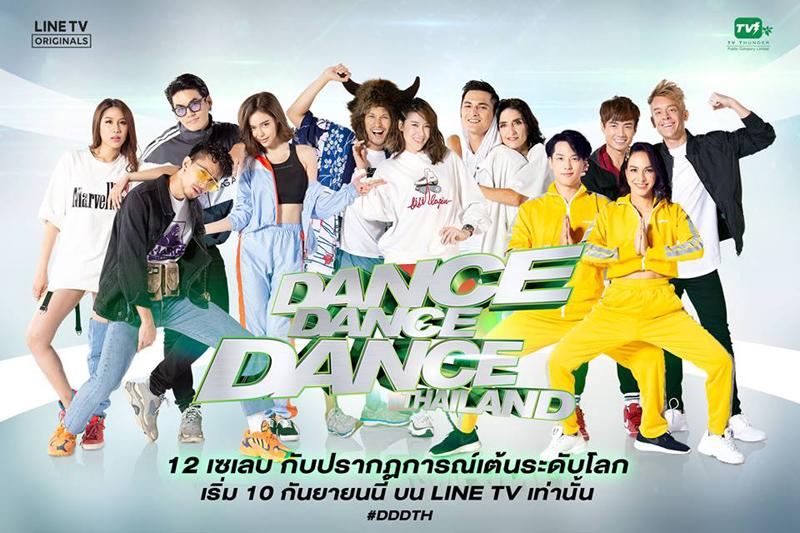"""Dance DanceDance Thailand"" มิติใหม่ของเรียลลิตี้แข่งขันเต้น เริ่ม 10 ก.ย.นี้"