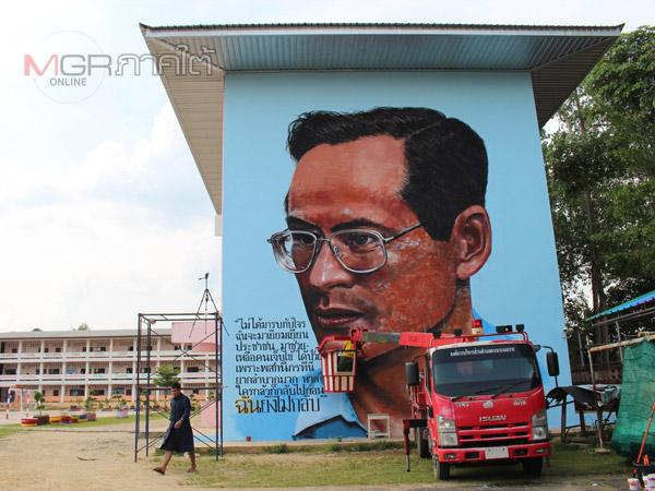 """สวยงาม! ครูศิลปะจากกรุงเทพฯ ลงเบตงสร้างสรรค์ผลงาน """"Street Art King Bhumibol"""""""