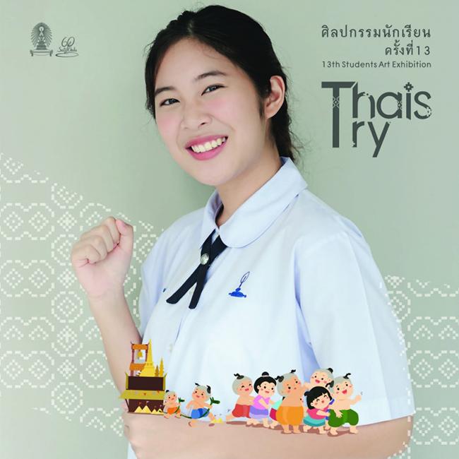 """สาธิตจุฬาฯ จัดนิทรรศการ """"ศิลปกรรมนักเรียน ครั้งที่ 13"""" Thais Try"""