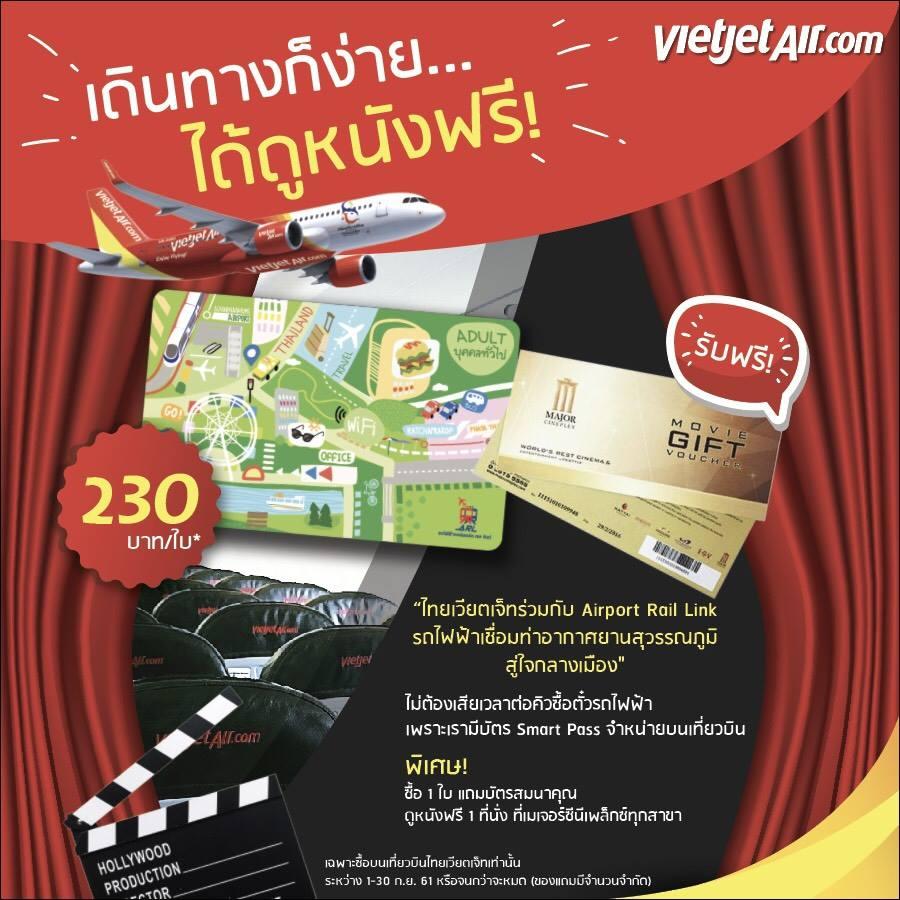 แอร์พอร์ตลิงก์ จับมือไทยเวียตเจ็ท ซื้อตั๋วรถไฟฟ้าแถมตั๋วหนัง