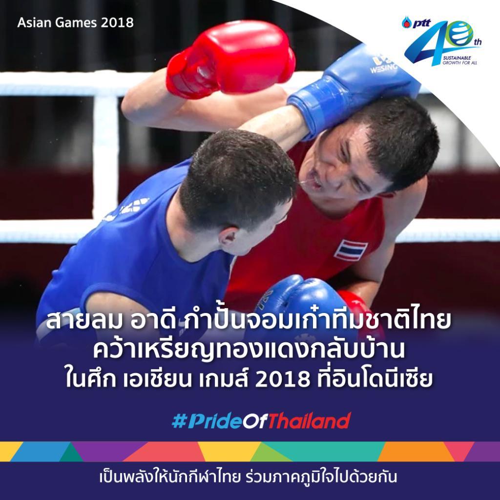 สายลม อาดี กำปั้นจอมเก๋าทีมชาติไทย คว้าเหรียญทองแดงกลับบ้าน