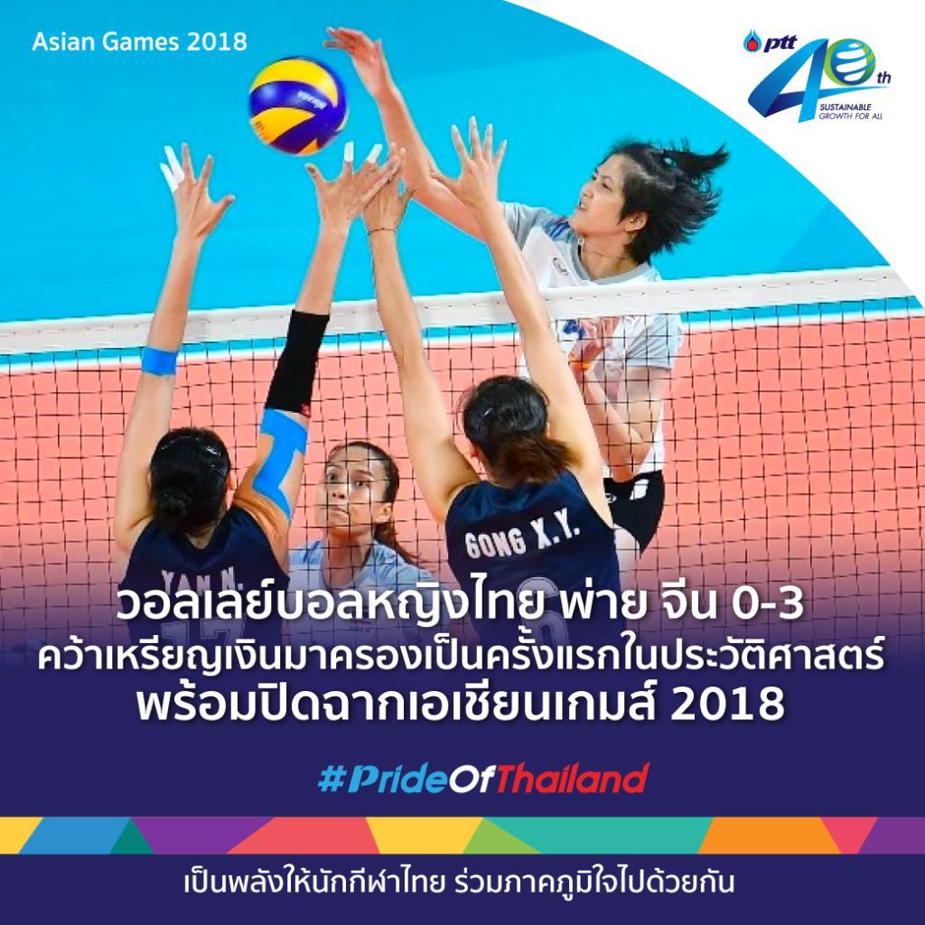 วอลเลย์บอลหญิงไทย คว้าเหรียญเงินมาครองเป็นครั้งแรกในประวัติศาสตร์