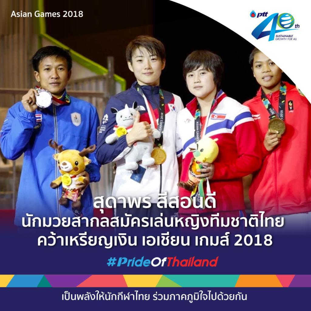 นักมวยสากลสมัครเล่นหญิงทีมชาติไทย  คว้าเหรียญเงิน เอเชียน เกมส์ 2018