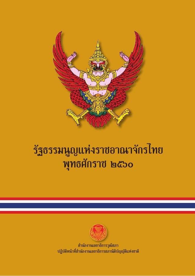 ลางร้าย ม.67 รัฐธรรมนูญแห่งราชอาณาจักรไทย 2560