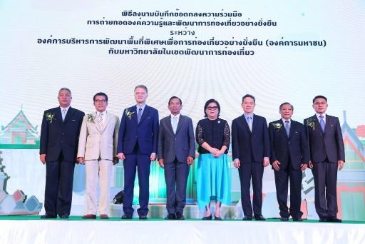 อพท. ผนึกกำลัง 19 มหาวิทยาลัยในเขตพัฒนาการท่องเที่ยวสร้างเครือข่ายการถ่ายทอดองค์ความรู้ มุ่งพัฒนาการท่องเที่ยวอย่างยั่งยืน ร่วมขับเคลื่อนเศรษฐกิจประเทศไทย