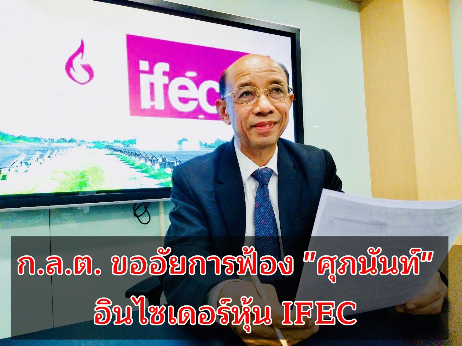 นายศุภนันท์ ฤทธิไพโรจน์ ประธานเจ้าหน้าที่บริหาร บริษัท อินเตอร์ฟาร์อีสท์ เอ็นเนอร์ยี่ คอร์ปอเรชั่น จำกัด (มหาชน) หรือ IFEC