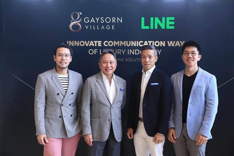เกษรวิลเลจ จับมือ LINE ประเทศไทย เสิรฟ์ความรู้ปรับตัวสู่ยุคดิจิทัลเต็มตัว