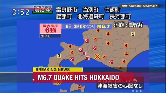 ญี่ปุ่นระทึกซ้ำ!!เจออาฟเตอร์ช็อคหลังแผ่นดินไหว6.7เขย่าขวัญใกล้ซัปโปโร มีรายงานคนติดใต้ซาก