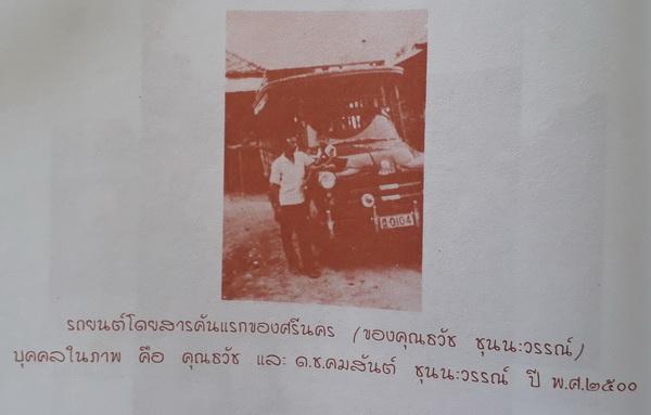 """เปิดตำนาน 81 ปี""""รถคอกหมู""""เอกลักษณ์ซุโข่ทัย ใครมาก็อยากนั่งสักครั้งในชีวิต"""