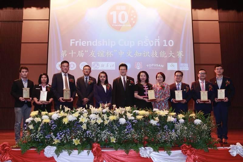 iGET จัดการแข่งขัน Friendship Cup ครั้งที่ 10 พร้อมมอบทุนการศึกษาในมหาวิทยาลัยจีน
