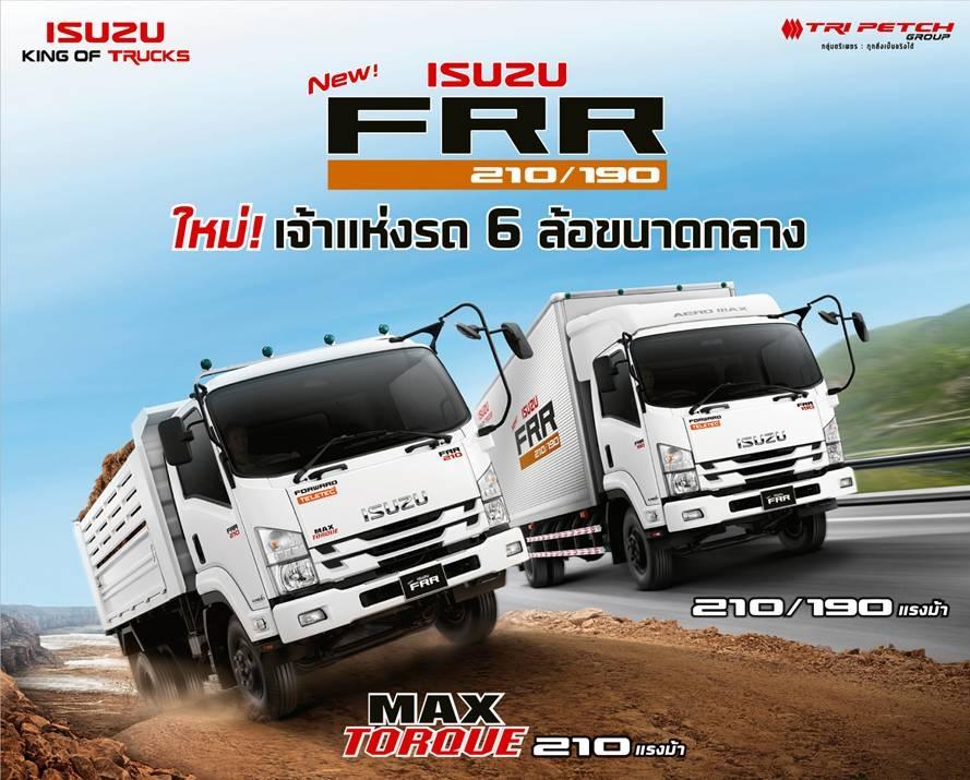 """อีซูซุส่ง """"อีซูซุ FRR ใหม่!"""" รถบรรทุกขนาดกลาง ตอบโจทย์ทั้งงานลุยและงานขนส่ง"""