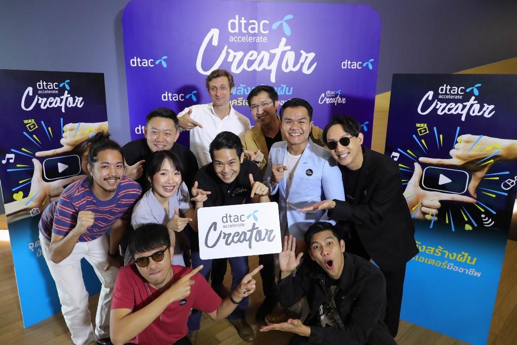 โครงการใหม่ dtac accelerate Creator จุดพลังสร้างฝัน ปั้นครีเอเตอร์มืออาชีพ