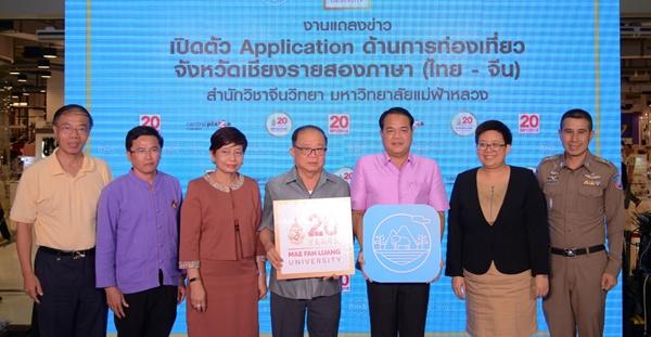 จังหวัดเชียงรายเปิดตัว Explore Chiang Rai แอปพลิเคชันสองภาษา (ไทย-จีน) ส่งเสริมศักยภาพด้านการท่องเที่ยว
