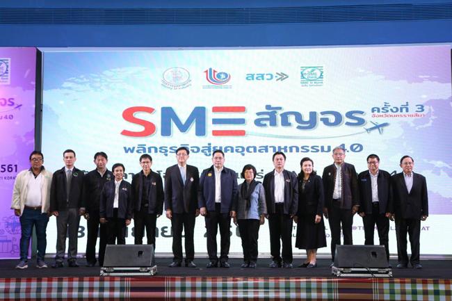 กระทรวงอุตสาหกรรม เปิดงาน SME สัญจร ครั้งที่ 3 จ.นครราชสีมาเร่งขับเคลื่อน SMEs สู่ยุค 4.0 พร้อมผลักดันชุมชนบ้านไท-ยวน สู่หมู่บ้าน CIV พัฒนาเศรษฐกิจฐานราก