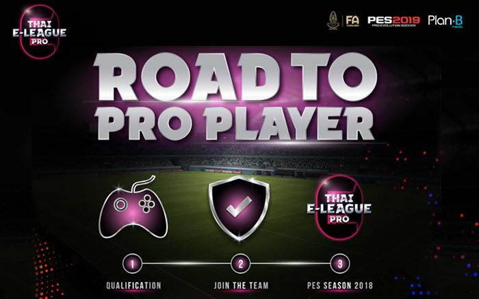 """""""Thai E-League Pro: PES2019"""" เปิดฉากรอบคัดเลือก 15-16 ก.ย.นี้"""