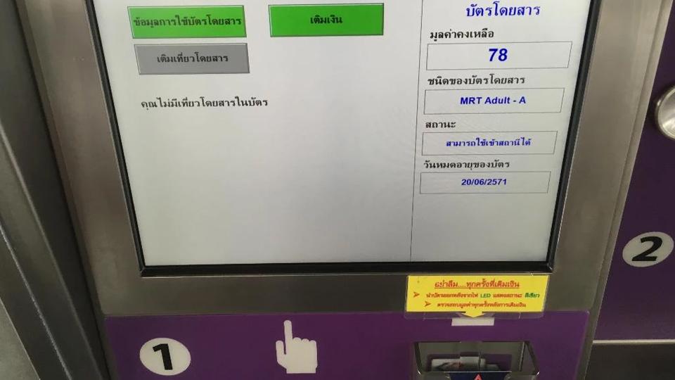 วิธีตรวจสอบมูลค่าบัตรแมงมุมผ่านเครื่องจำหน่ายบัตรโดยสาร เฉพาะสถานีรถไฟฟ้าสายสีม่วงเท่านั้น