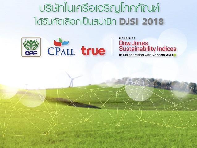 CPF, CP ALL และ TRUE   3 บริษัทหลักในเครือฯได้รับเลือกเป็นสมาชิกในกลุ่มดัชนีความยั่งยืนระดับโลกดาวโจนส์(DJSI)ประจำปี 2561