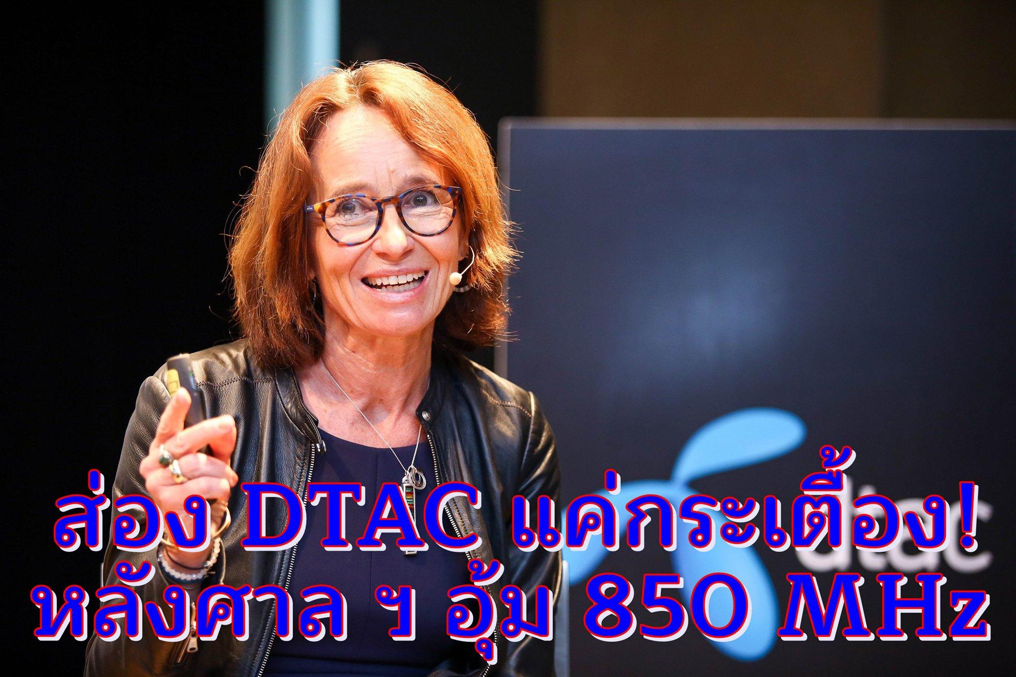 ส่อง DTAC แค่กระเตื้อง! หลังศาล ฯ อุ้ม 850 MHz