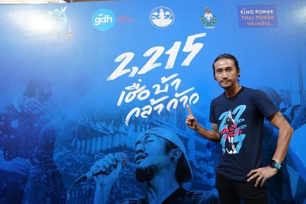 คิง เพาเวอร์ จับมือก้าวคนละก้าว จัดกิจกรรมสุดพิเศษ 'ลอง RUN 2018' ชวนคนไทยร่วมวิ่ง พร้อมรับชมหนัง 2,215 เชื่อ บ้า กล้า ก้าว ฟรีอีกกว่า 30,000 ที่นั่ง!!!