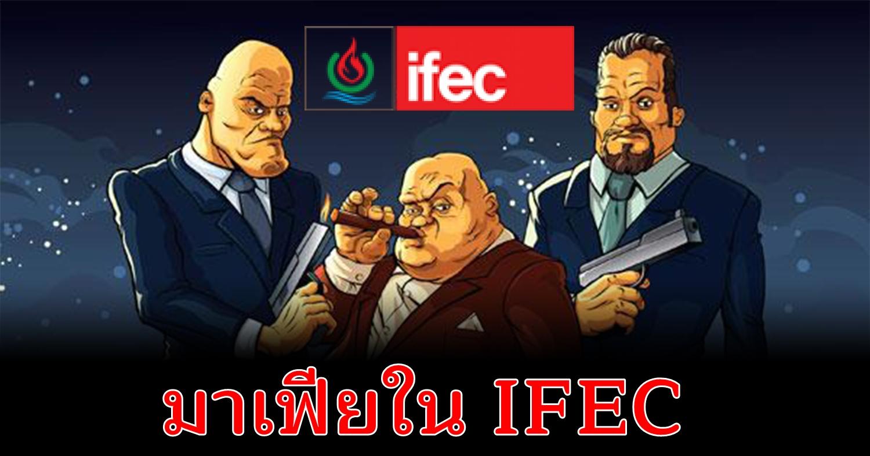 มาเฟียใน IFEC / สุนันท์ ศรีจันทรา