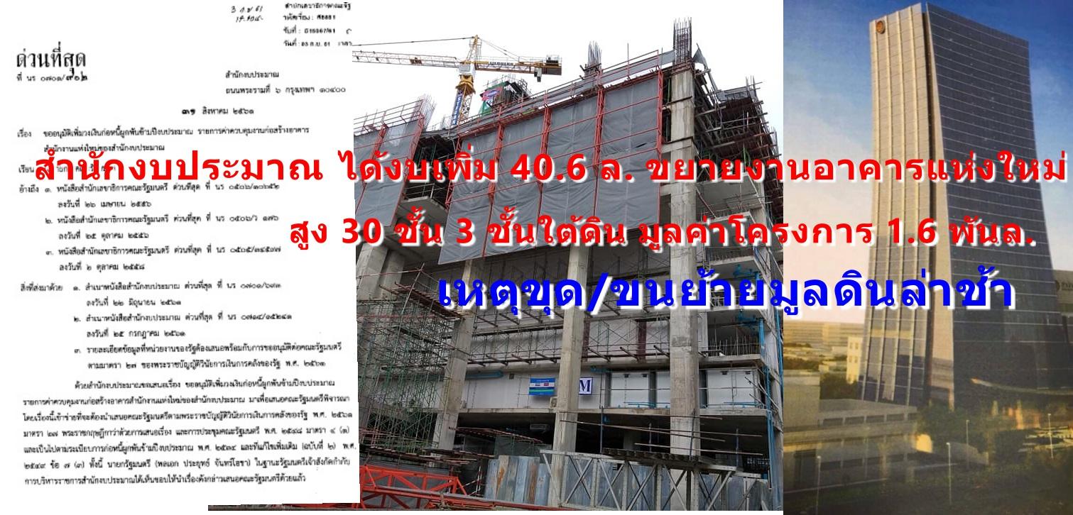 สงป. ได้งบเพิ่ม 40.6 ล. ขยายงานอาคารแห่งใหม่ สูง 30 ชั้น 3 ชั้นใต้ดิน มูลค่าโครงการ 1.6 พันล. เหตุขุด/ขนย้ายมูลดินล่าช้า