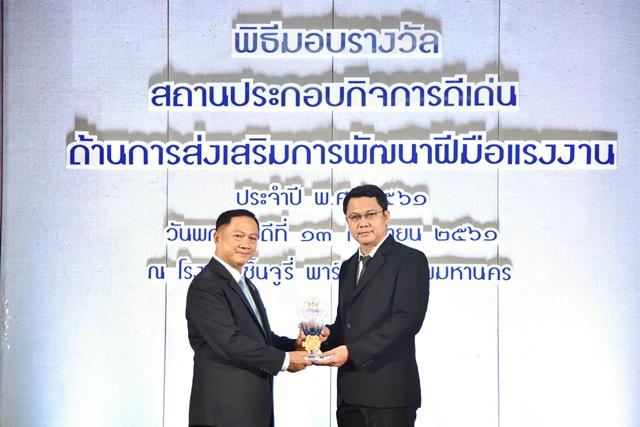 ICHI ได้รับรางวัล สถานประกอบกิจการดีเด่น ประจำปี 2561