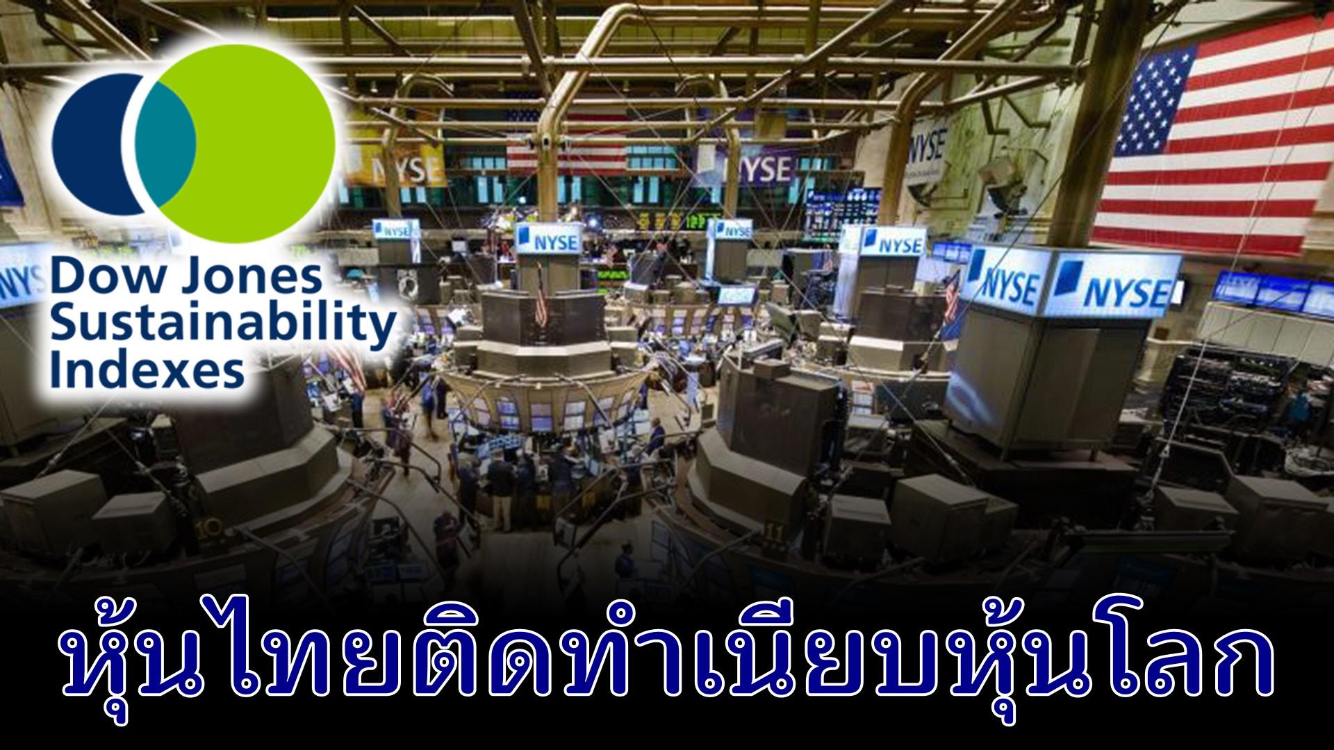 หุ้นไทยติดทำเนียบหุ้นโลก / สุนันท์ ศรีจันทรา