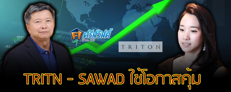 TRITN - SAWAD ใช้โอกาสคุ้ม / สุนันท์  ศรีจันทรา