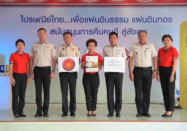 ไปรษณีย์ไทย สนับสนุนการคืนคนดีสู่สังคม สร้างอาชีพผู้ต้องขังหญิง