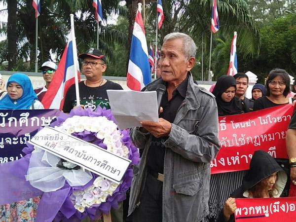 กลุ่มคนไทยรักสันติบุกร้องรองอธิการฯ ม.อ.ปัตตานีสอบ นศ.ที่ต้านกฏอัยการศึกที่หนองจิก