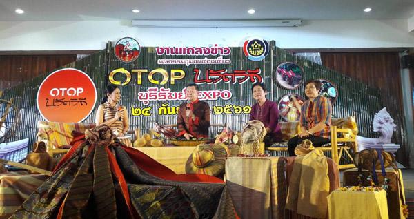 """คาดสะพัดพันล้าน! บุรีรัมย์เตรียมจัด """" OTOP นวัตวิถีบุรีรัมย์ EXPO"""" รับแข่งโมโตจีพี"""