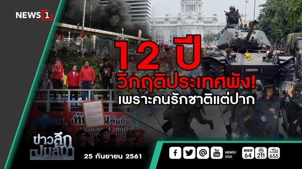 ข่าวลึกปมลับ : 12 ปี วิกฤติประเทศพัง! เพราะคนรักชาติแต่ปาก