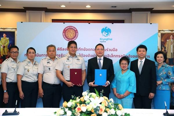 ธ.กรุงไทย จับมือกรมราชทัณฑ์ รับฝากเงินผู้ต้องขังผ่านระบบอิเล็กทรอนิกส์