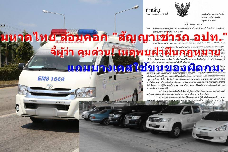 """มหาดไทย ล้อมคอก """"สัญญาเช่ารถ อปท."""" จี้ผู้ว่า คุมด่วน! เหตุพบฝ่าฝืนกฎหมาย บางเคสใช้ขนของผิดกม."""