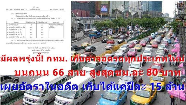 มีผลพรุ่งนี้! กทม. เก็บค่าจอดรถทุกประเภทใหม่ บนถนน 66 สาย ทั่วเมืองกรุงสูงสุดชม.ละ 80 บาท เผยอัตราเดิม เก็บได้แค่ปีละ 15 ล้าน