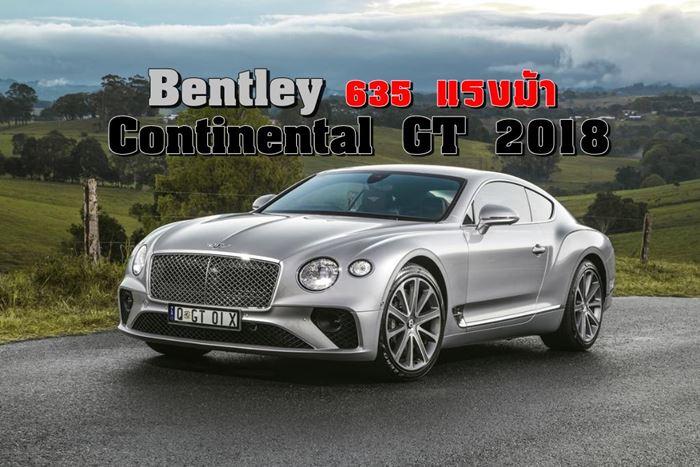 Bentley Continental GT 2018 สุดหรูหราแต่หัวใจซูเปอร์คาร์