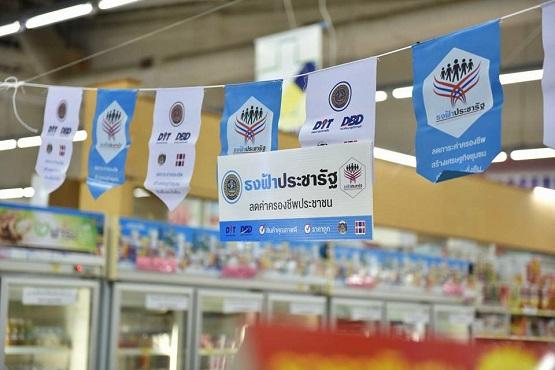 """""""พาณิชย์""""ปลื้มร้านค้าธงฟ้าประชารัฐ ช่วยปั๊มเงินฐานรากหมุนเวียนแสนล้าน"""