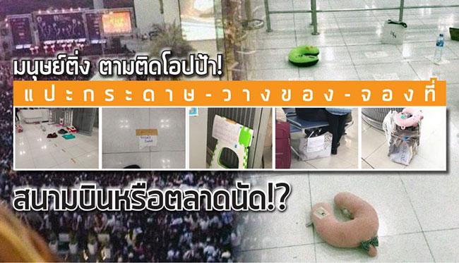 มนุษย์ติ่ง ตามติดโอปป้า! แปะกระดาษ-วางของ-จองที่ สนามบินหรือตลาดนัด!?