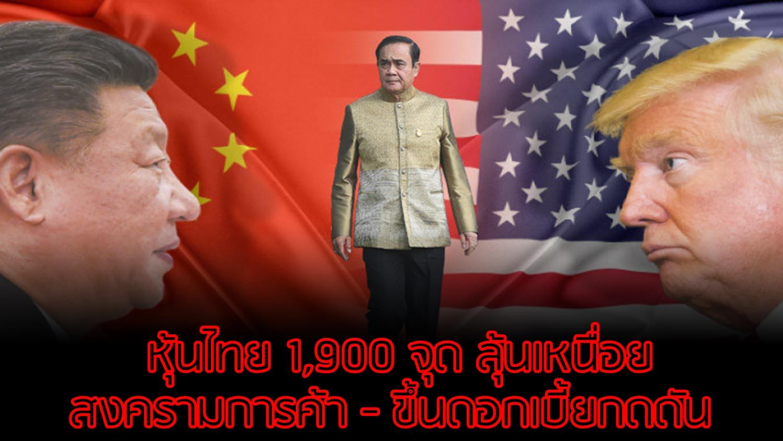 หุ้นไทย 1,900 จุด ลุ้นเหนื่อย สงครามการค้า - ขึ้นดอกเบี้ยกดดัน