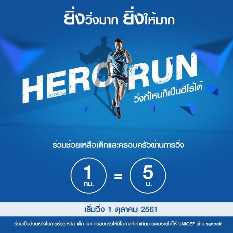 เทนเซ็นต์-เอไอเอส จัดวิ่ง Hero Run ทุก 1 กม. มอบ 5 บ. ให้ UNICEF