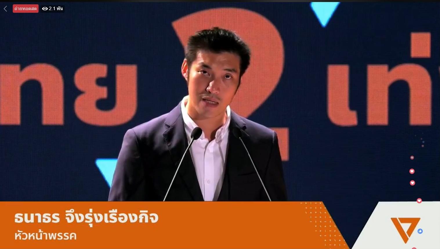 """""""ธนาธร"""" แถลงบทบาทพรรคอนาคตใหม่ ลั่นพื่อเสนอเส้นทางใหม่ให้สังคมไทย"""