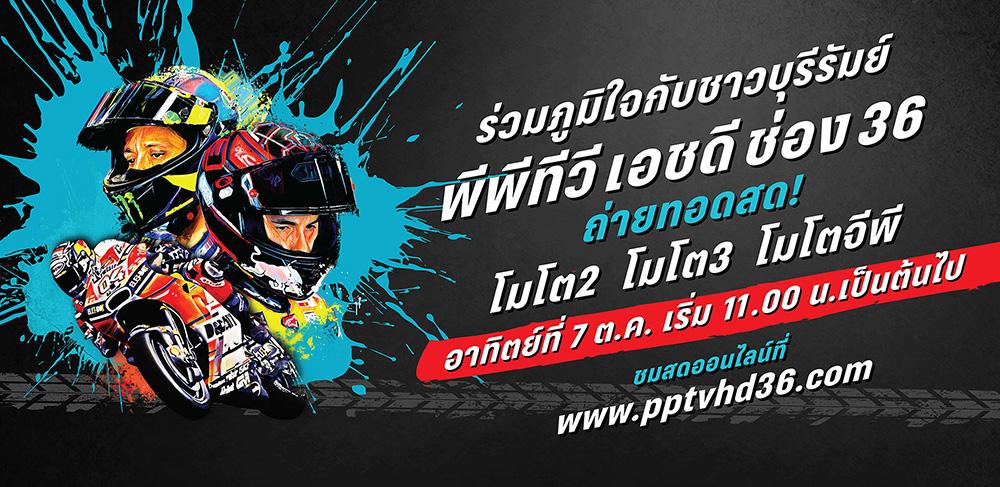 """""""พีพีทีวี"""" ร่วมจารึกประวัติศาสตร์ไทย ยิงสดศึก """"โมโต จีพี"""" ครบ 3 รุ่นจากบุรีรัมย์"""
