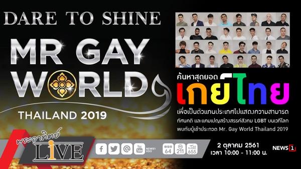 Mr. Gay World Thailand 2019 ค้นหาสุดยอดเกย์ไทย พระอาทิตย์ Live อังคารนี้