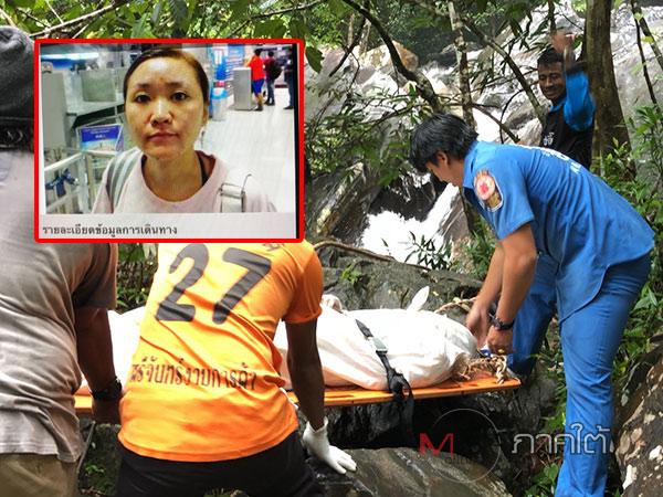 """ตร.สรุปคดี """"สาวจีนถูกฆ่า"""" ที่น้ำตกโตนงาช้าง พบปมเบิกเงินสดนับ 10 ล. ก่อนบินมาไทย"""