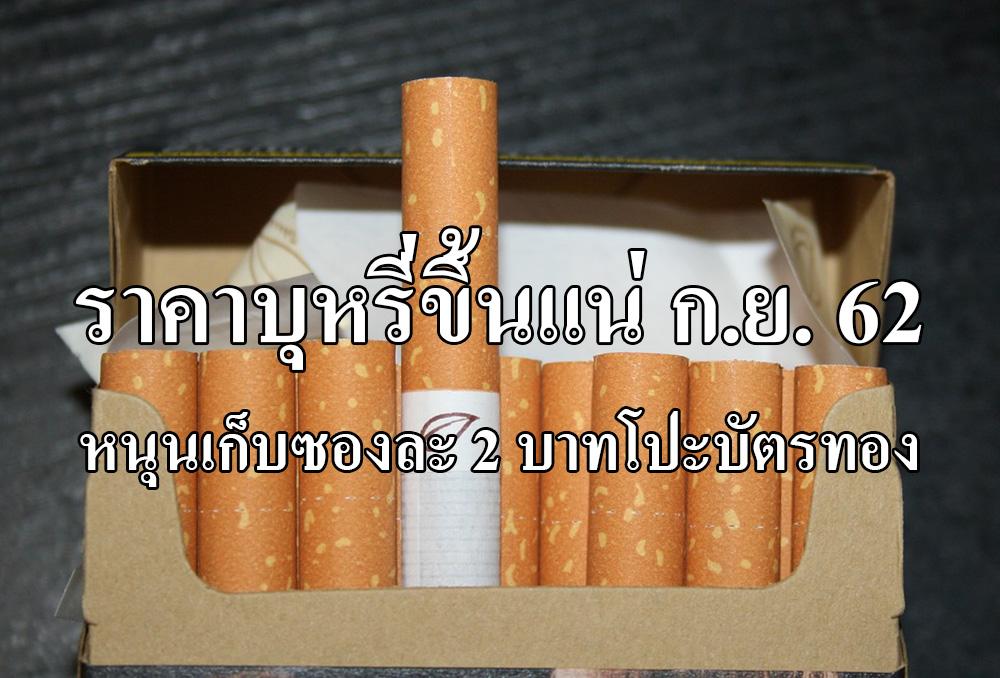 """ราคา """"บุหรี่"""" ขึ้นแน่ ก.ย. 62 หนุนเก็บเพิ่มซองละ 2 บาทโปะ """"บัตรทอง"""""""