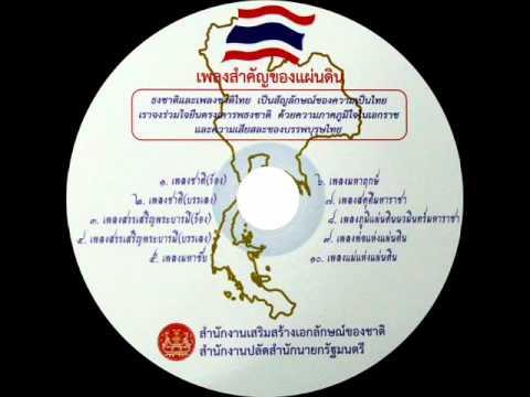 จ่อเปิดประมูลสร้าง MV เพลงชาติไทย เพลงสรรเสริญพระบารมี ฉบับใหม่ วงเงิน 1.1 ล้าน บรรจุซีดี/ดีวีดี 1 หมื่นชุดแจกปชช.